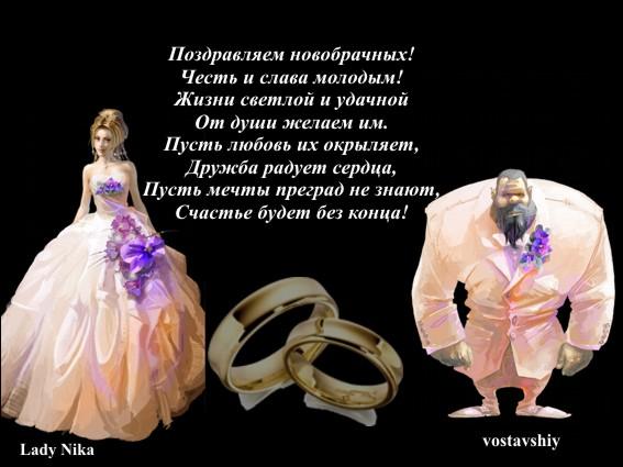 Поздравление для жениха со свадьбой 27
